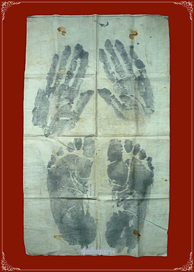 ผ้ายันต์รอยมือรอยเท้าพ่อท่านเขียว วัดหรงบน ริมผ้ามีรอยจาร