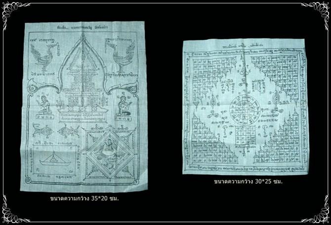 ผ้ายันต์ที่ระลึกหลวงพ่อขวัญ วัดสุมณฑาราม(ท้องอ่าว) ดอนสัก สุราษฎร์ธานี