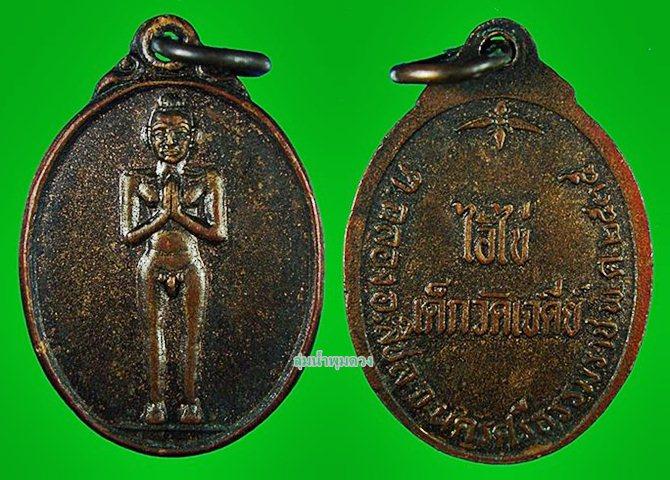เหรียญไอ้ไข่ เด็กวัดเจดีย์ รุ่น2 ปี2535 ของดีด้านโชคลาภค้าขาย