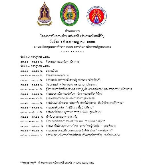 โครงการวันภาษาไทยแห่งชาติ (วันภาษาไทยที่รัก) มหาวิทยาลัยราชภัฏสกลนคร