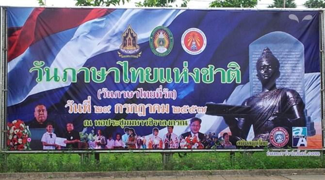 วันภาษาไทยแห่งชาติ (วันภาษาไทยที่รัก) 29 กรกฎาคม