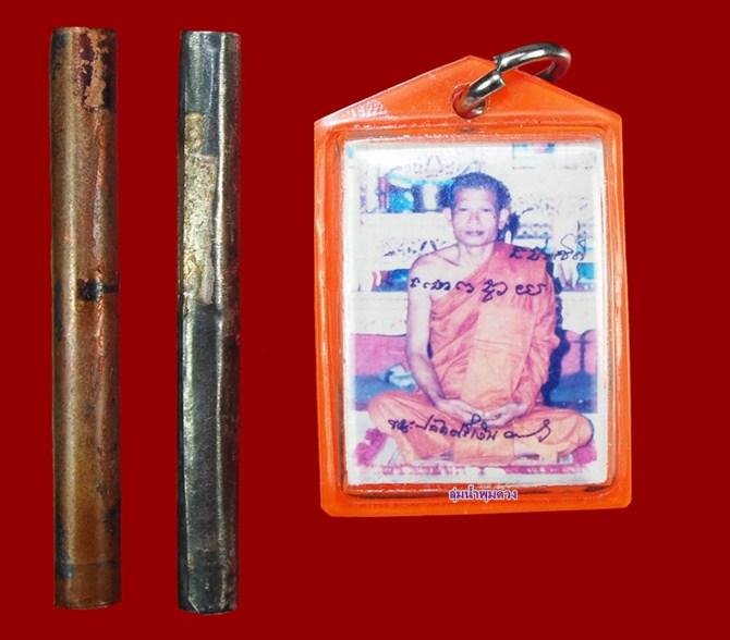 ตะกรุดเงินทองแดง รูปถ่ายอาจารย์ศรีเงิน วัดดอนศาลา เมืองพัทลุง