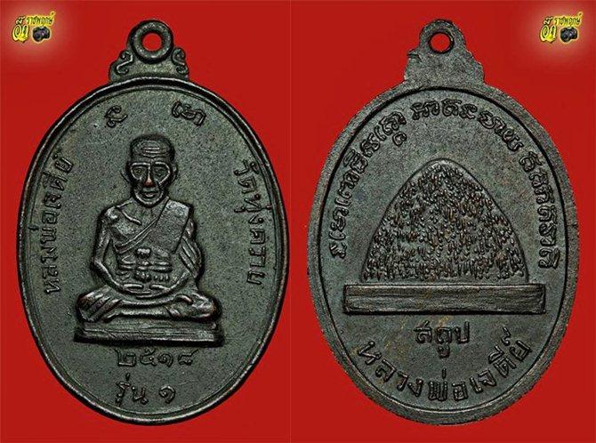 เหรียญหลวงปู่ทวด วัดทุ่งควาย รุ่น1 ปี2518 ประเทศมาเลเซีย
