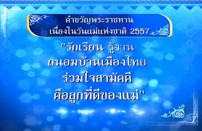 คำขวัญวันแม่แห่งชาติ 2557