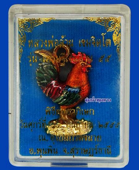 พญาไก่เรียกทรัพย์หลวงพ่อล้าน เขมจิตฺโต วัดขนาย รุ่นเศรษฐีเงินล้าน ๕๕