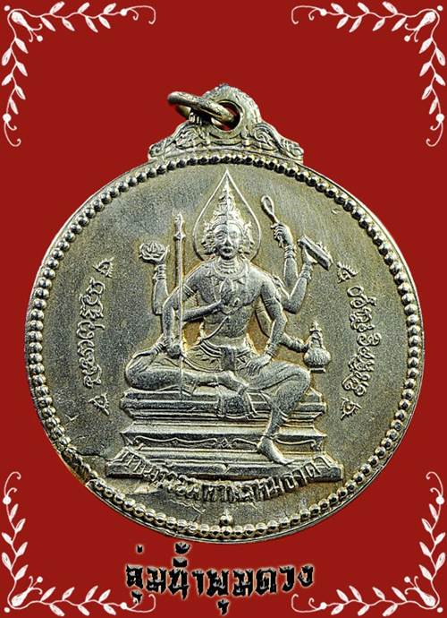 เหรียญจักรเพชรวัดดอน ยานนาวา