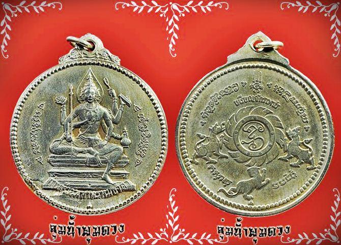 เหรียญจักรเพชร ท้าวมหาพรหมธาดา วัดดอนยานนาวา ปี2508