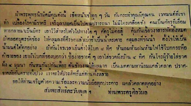 ใบฝอยผ้ายันต์พระพุทธนิรมิต (รูปของคุณTeepMaRong)