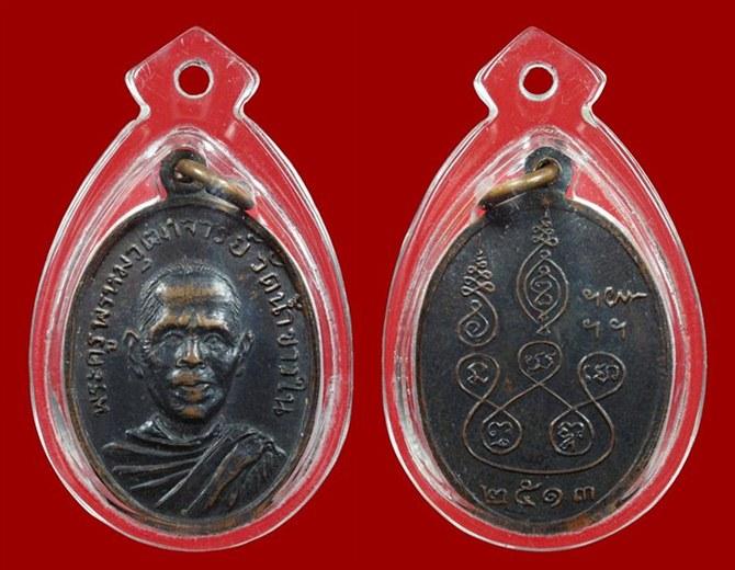 เหรียญหลวงพ่อพรหม วัดน้ำขาวใน รุ่นแรกปี2513 พระเมืองสงขลา