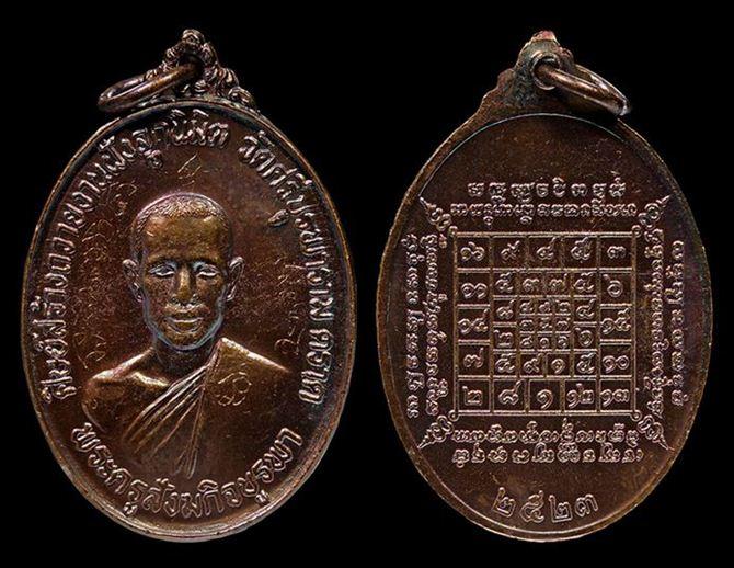 เหรียญหลวงปู่บัว ถามโก วัดศรีบูรพาราม รุ่นแรก ปี2524 จ.ตราด