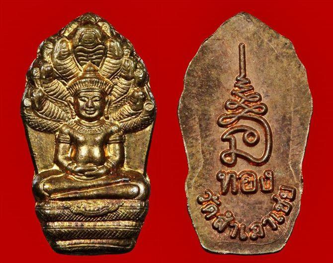 พระปรกใบมะขามอาจารย์ทอง วัดสำเภาเชย รุ่นแรกปี2545 เนื้อทองแดง