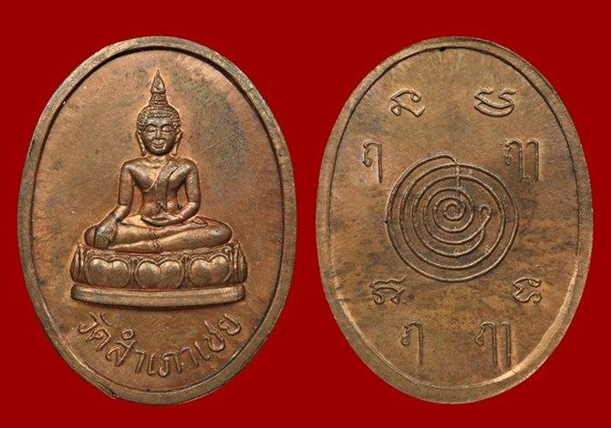 เหรียญหลวงพ่อโต๊ะหัก วัดสำเภาเชย หลังยันต์นูน รุ่น2 ปี2537 พิมพ์จีวรชายเดียว