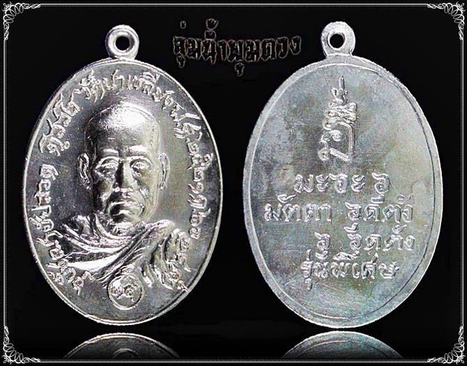 เหรียญพระอุปัชฌาย์ปลอด ติสฺสโร วัดนาเขลียง เนื้อเงิน รุ่นพิเศษ ปี2521