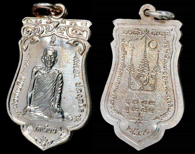 เหรียญพ่อท่านหีต วัดเผียน เนื้อเงินที่ระลึกทำบุญอายุครบ72ปี 2531