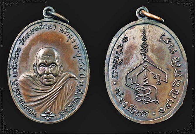 เหรียญพระอาจารย์นำ วัดดอนศาลา รุ่นแรกปี2519 บล็อคลาแตก