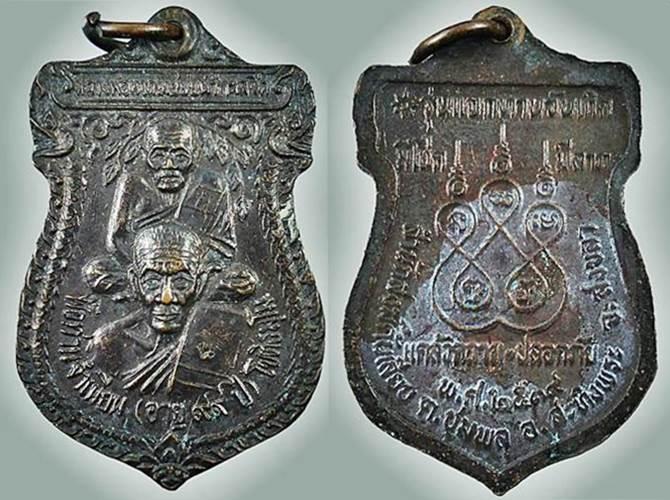 เหรียญพุทธซ้อนหลวงปู่ทวด-หลวงพ่อเนียน รุ่นแจกทานวันเกิด ปี2539