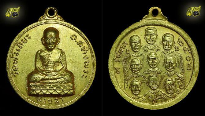 เหรียญหลวงปู่ทวด หลัง9รัชกาล ปี2502 วัดพังเถียะ อี๊ดราชพฤกษ์
