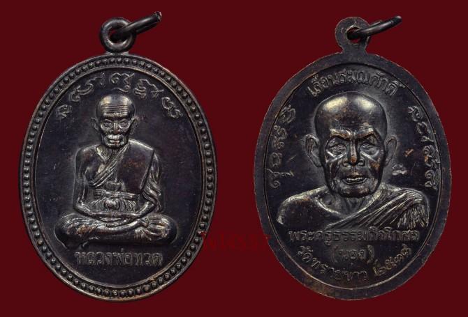เหรียญหลวงปู่ทวด เลื่อนสมณศักดิ์ รุ่นแรก บล็อคทองคำ อาจารย์นอง