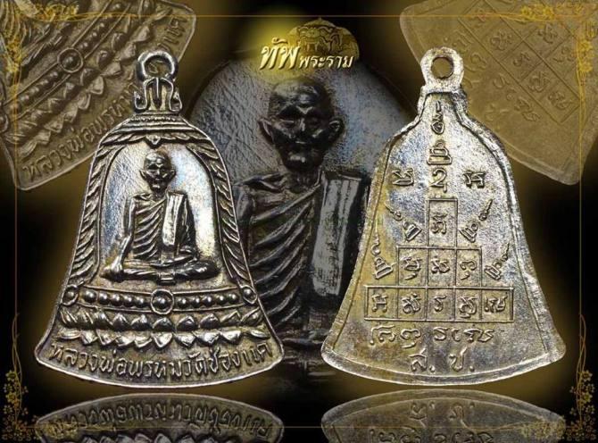 เหรียญระฆังหลวงพ่อพรหม รุ่น ส.ช.สั้น วัดช่องแค ปี2513 ราคา