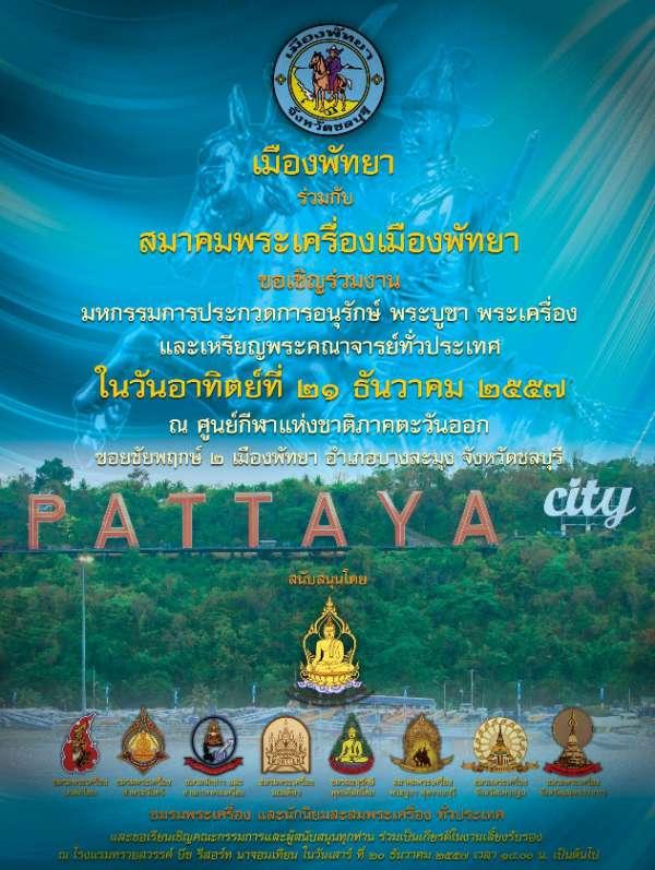 สมาคมพระเครื่องเมืองพัทยา เชิญร่วมงานประกวดพระ 21ธ.ค.57 pattaya amulet