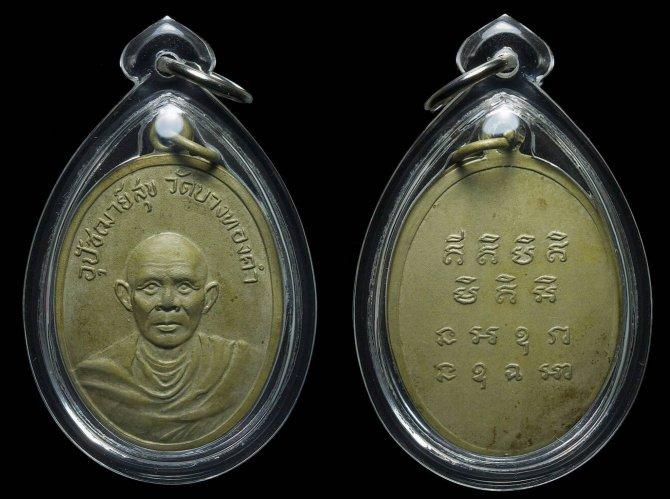 เหรียญหลวงพ่อพระอุปัชฌาย์สุข วัดบางทองคำ รุ่นแรก เชียรใหญ่