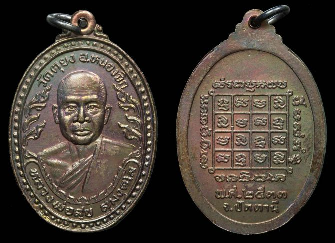 เหรียญหลวงพ่อสุข สุมังคโล วัดตุยง ปัตตานี รุ่นแรกปี2533 KonKorn Amulet