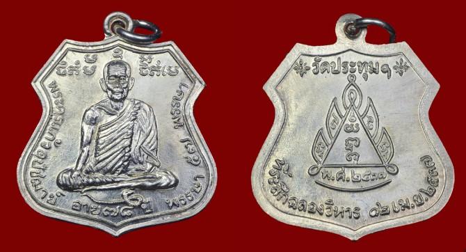 เหรียญพ่อท่านครูแก้ว วัดปทุมทายการาม ที่ระลึกฉลองวิหาร 2เม.ย.2537