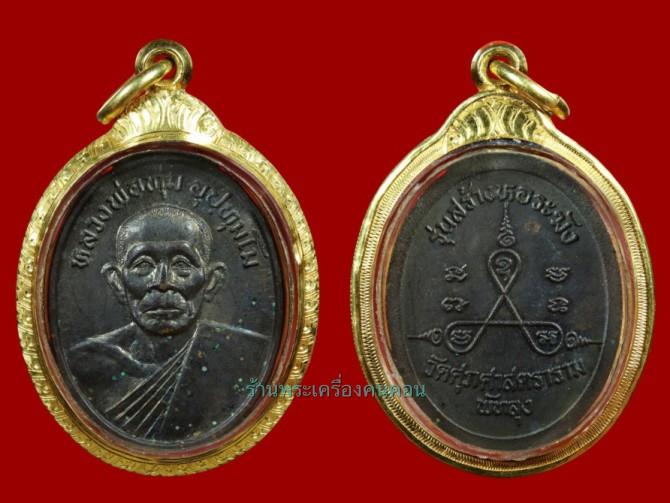 เหรียญหลวงพ่อทุ่ม อุปฺทุมโม วัดศุภศาสตราราม (วัดควนสามโพธิ์) อ.เขาชัยสน จ.พัทลุง