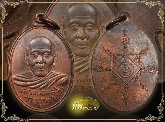 เหรียญพ่อท่านคล้าย บล็อกหน้าหนุ่มผิวไฟ พิมพ์นิยมยันต์เต็ม ปี2504