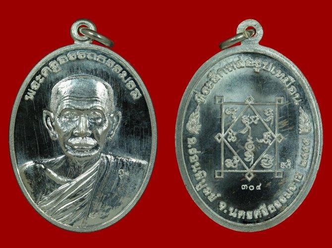 เหรียญพ่อท่านซัง วัดวัวหลุง รุ่นเทพนิมิต เนื้อเงิน ปี2555