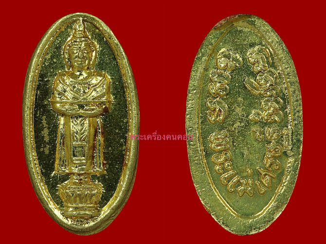 เหรียญปรกใบมะขามเจ้าแม่เศรษฐี วัดร่อนนา อำเภอร่อนพิบูลย์