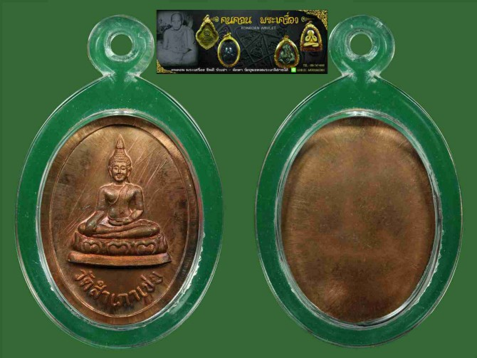 เหรียญหลวงพ่อโต๊ะหัก อาจารย์ทอง วัดสำเภาเชย รุ่นแรกปี2529