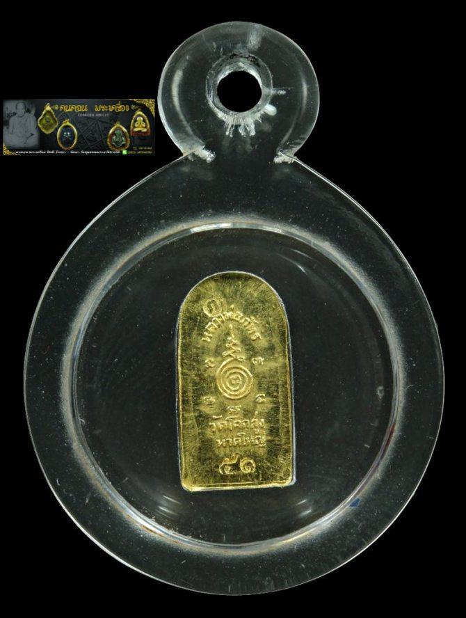 พระปรกใบมะขาม พ่อท่านภัทร วัดโคกสูง รุ่นแรก เนื้อทองคำ โค๊ด ภ หมายเลข51