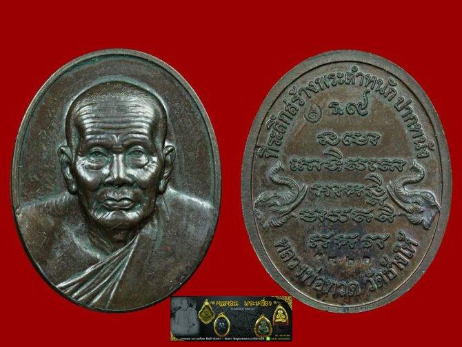 เหรียญหลวงพ่อทวด วัดช้างให้ ที่ระลึกสร้างพระตำหนักฯ ร.9 ปากพนัง