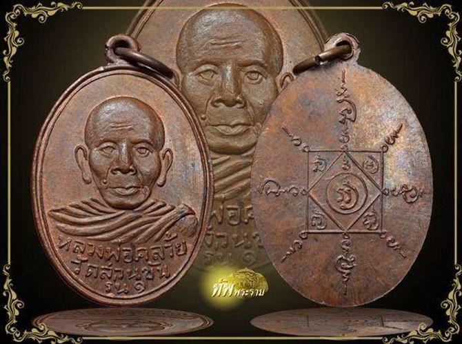 เหรียญพ่อท่านคล้าย รุ่นสร้างสะพานคลองมินทร์ Tab Praram Amulets