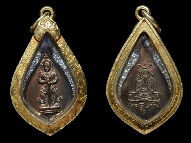 เหรียญท้าวเวสสุวรรณ หลวงพ่อคง วัดวังสรรพรส จันทบุรี ปี2516
