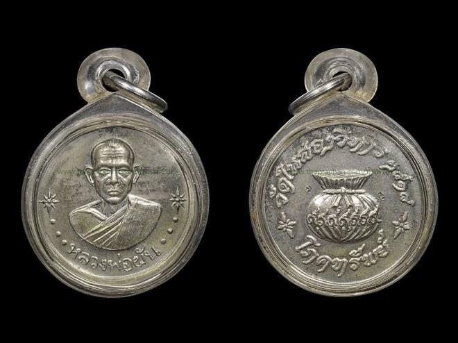 เหรียญโภคทรัพย์ หลวงพ่อผัน วัดในสองวิหาร เนื้อเงิน2โค๊ตปี2518