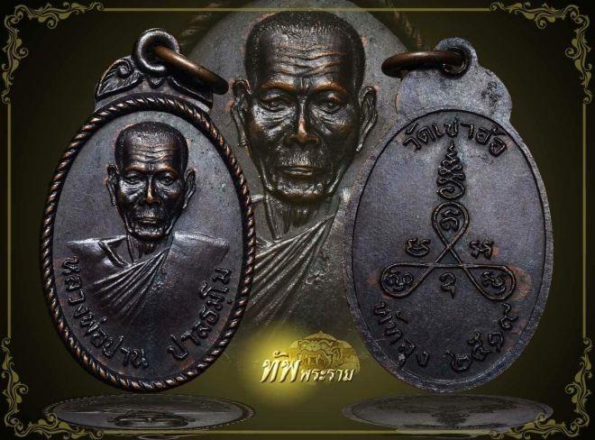 เหรียญอาจารย์ปาน ปาลธัมโม รุ่น1 วัดเขาอ้อ จ.พัทลุง ปี2519