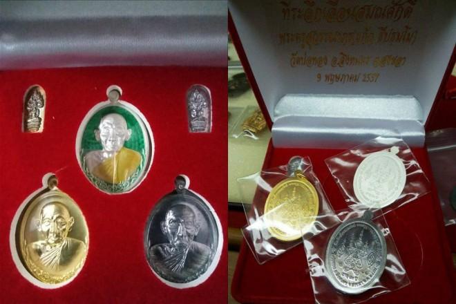 เหรียญพ่อท่านแก้ว วัดบ่อทอง ที่ระลึกเลื่อนสมณศักดิ์ ชุดกรรมการ