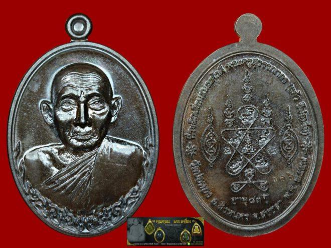 เหรียญเลื่อนพระครูสวรรณากร(หลวงปู่แก้ว) วัดบ่อทอง เนื้อนวะ106