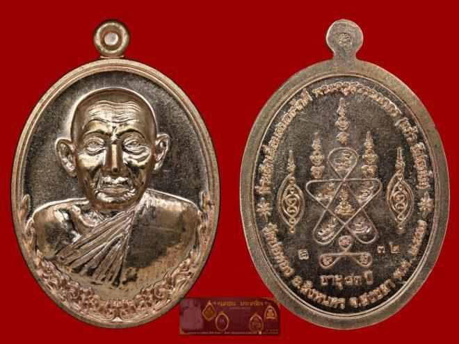 เหรียญเลื่อนสมณศักดิ์ พ่อท่านแก้ว ทีปธมฺโม วัดบ่อทอง(ตาหลวงคง)