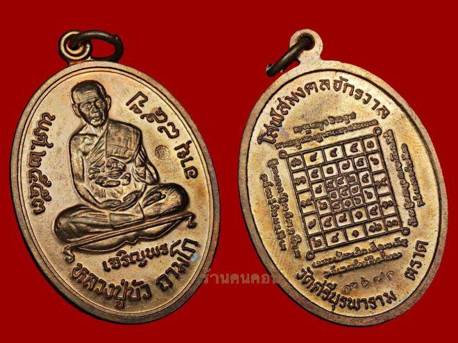 เหรียญหลวงปู่บัว ถามโก วัดศรีบูรพาราม พิมพ์เจริญพรล่างเต็มองค์