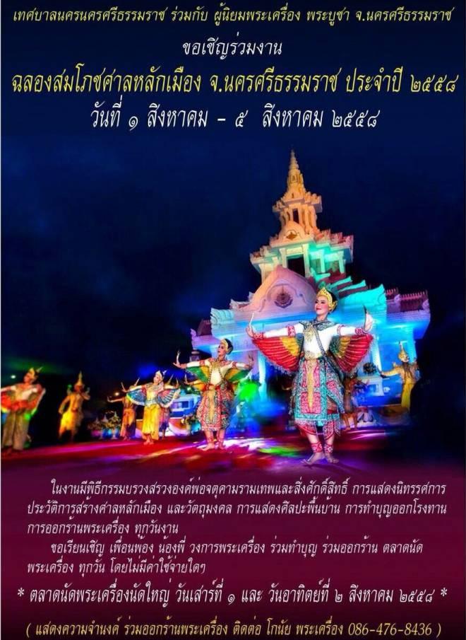 งานสมโภชศาลหลักเมือง นครศรีธรรมราช วันที่ 1-5 สิหาคม ปี2558