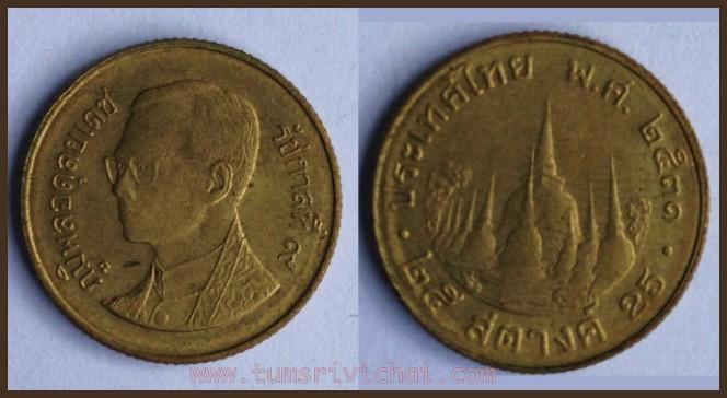 เหรียญ 25 สตางค์ ปี2531 รัชกาลที่9 เหรียญกษาปณ์หมุนเวียน