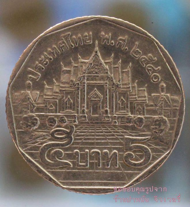 เหรียญ 5 บาท ปี2540 ราคารับซื้อ1500บาท