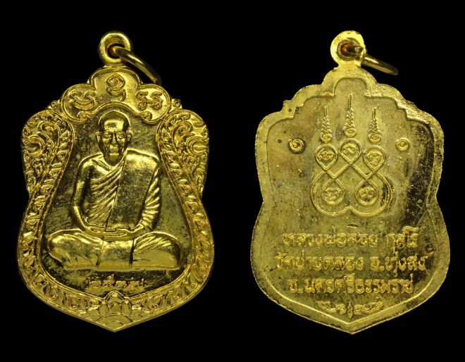 เหรียญหลวงพ่อลอย วัดชายคลอง รุ่นแรก ปี2537