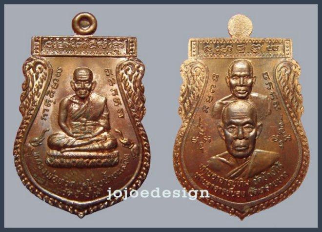 เหรียญหลวงปู่ทวด วัดช้างให้ หลังพุฒซ้อน อาจารย์ทิม อาจารย์นอง