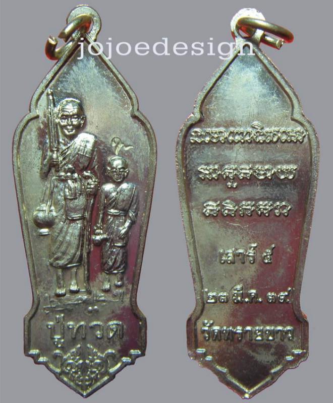เหรียญหลวงปู่ทวด ปางธุดงค์เนื้ออัลปาก้า เสาร์ห้า 23 มี.ค.ปี2539