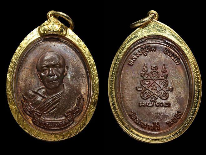เหรียญห่วงเชื่อม 8 รอบ หลวงปู่ทิม วัดละหารไร่ จ.ระยอง ปี2518