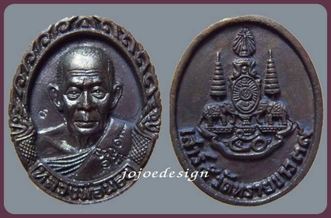 เหรียญหล่อฉีด หลวงพ่อนอง เสาร์ห้าวัดทรายขาว ปี2539